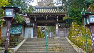 京都 長楽寺平家物語ゆかりの寺院で美しい紅葉を鑑賞