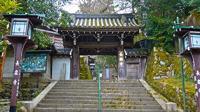 長楽寺(京都東山)