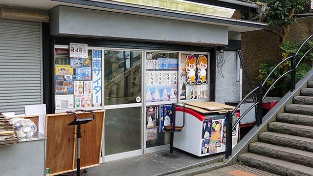 きたさん茶屋(江の島)