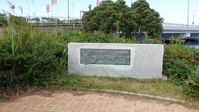 モース記念碑(江の島)