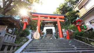 江島神社弁財天をお祀りしてきた江の島を代表する神社