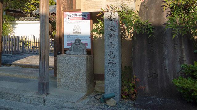 御陵衛士屯所跡の石柱と布袋さん(月真院)