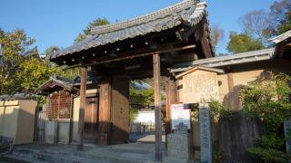京都 月真院御陵衛士が駐屯した非公開の寺院