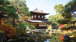 京都 銀閣寺(慈照寺)世界遺産に登録された東山文化を代表する寺院