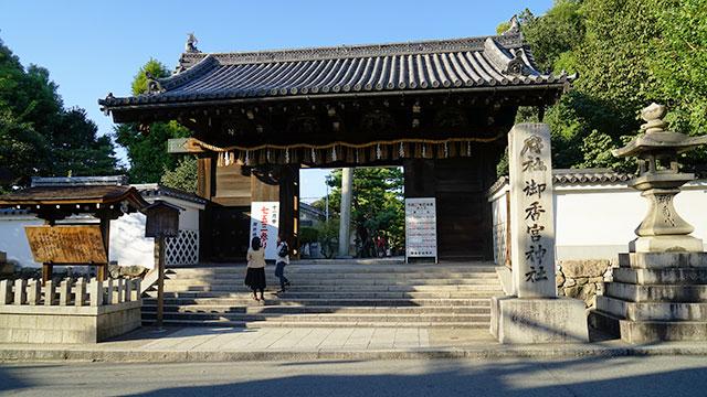 御香宮神社(京都伏見)