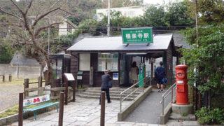 江ノ電 極楽寺駅関東の駅百選にも選ばれたアジサイの名所へ続く駅