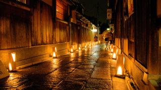 京都・東山花灯路灯りと生け花が作り出す幻想的な光のイベント