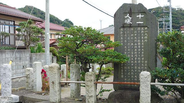 十一人塚(稲村ヶ崎駅)
