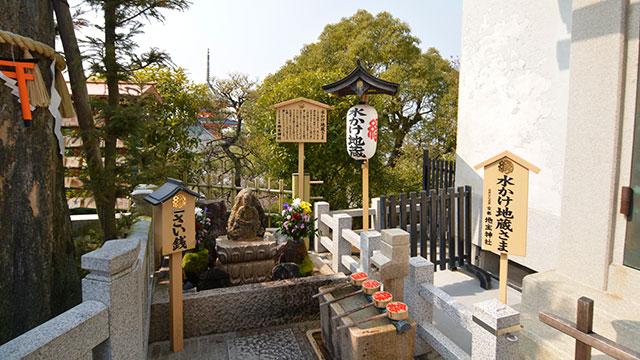 水かけ地蔵(地主神社)