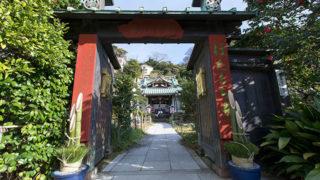 鎌倉 常栄寺ぼたもち寺の別名を持つ小さな寺院