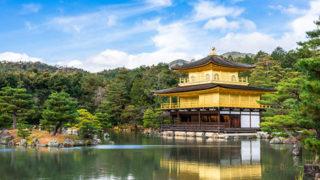 京都 金閣寺(鹿苑寺)金箔を貼った舎利殿が有名な世界遺産登録の寺院