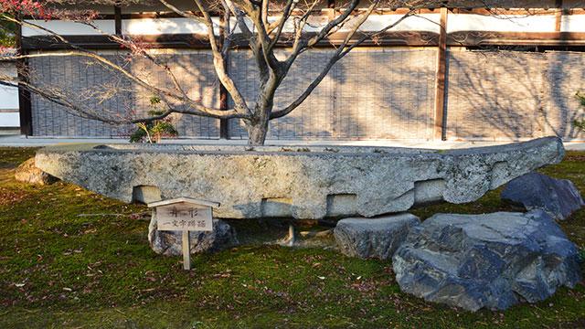 舟形石(金閣寺)