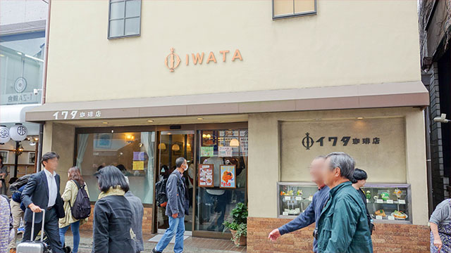イワタコーヒー店(小町通り)