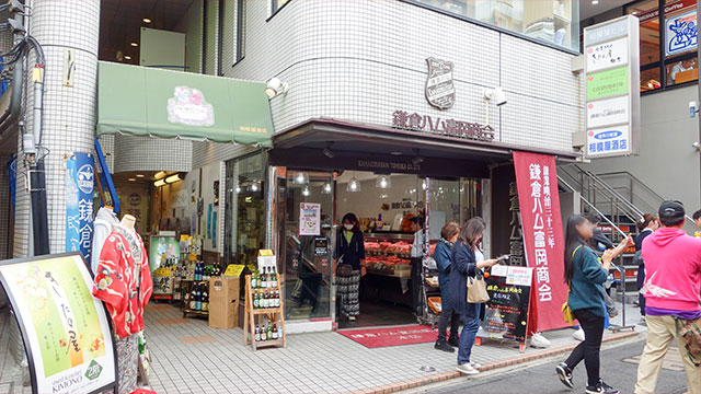 鎌倉ハム富岡商会鎌倉小町本店(小町通り)