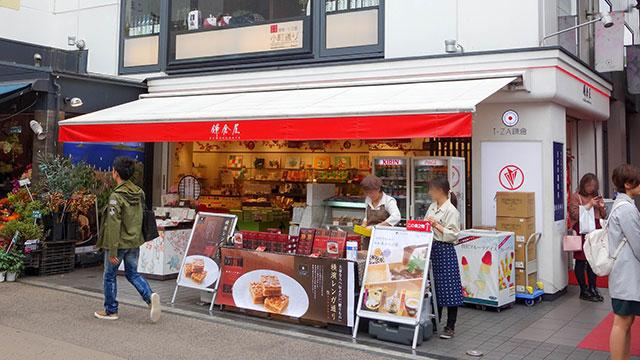 鎌倉屋(小町通り)
