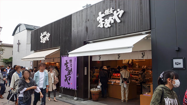 鎌倉まめや小町通り店(小町通り)