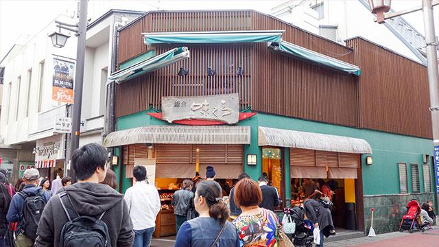 鎌倉味くら(小町通り)