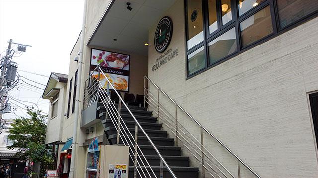 ヴィレッジカフェ 鎌倉小町通り店(小町通り)