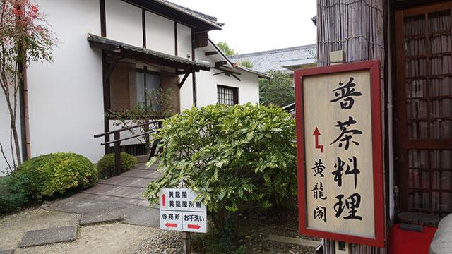 普茶料理が提供される黄龍閣(萬福寺)