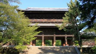 京都 南禅寺三門(山門)日本三大門の一つに数えられる壮大な門