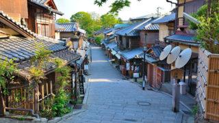 京都 二寧坂(二年坂)風情あるお店が立ち並ぶ石畳の坂道