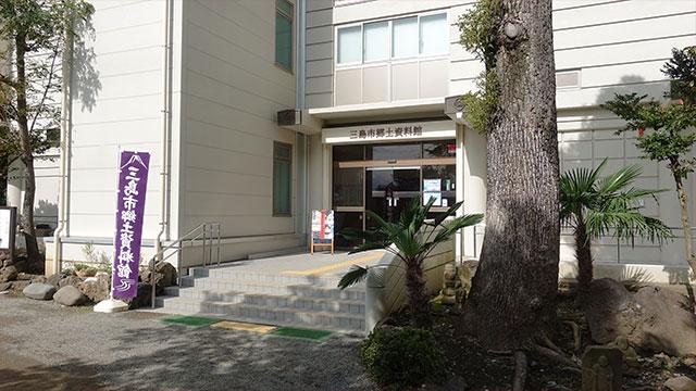 三島市郷土資料館(楽寿園)