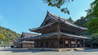 京都 泉涌寺楊貴妃観音をお祀りする皇室の菩提寺
