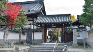 京都 退耕庵小野小町ゆかりの品々が残る東福寺の塔頭寺院