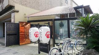 三島 大社の杜イベントやグルメが楽しめる新しい形の門前町