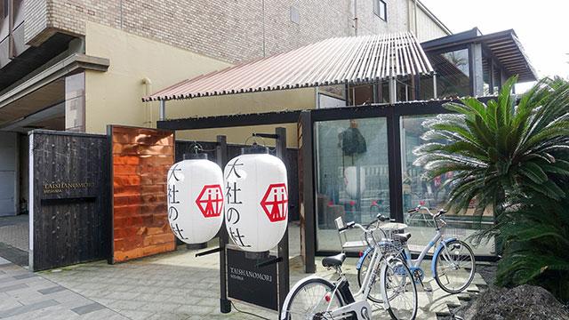 大社の杜 みしま(三島観光)