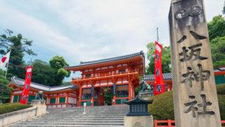 京都 八坂神社祇園さんと親しまれている八坂神社の総本山