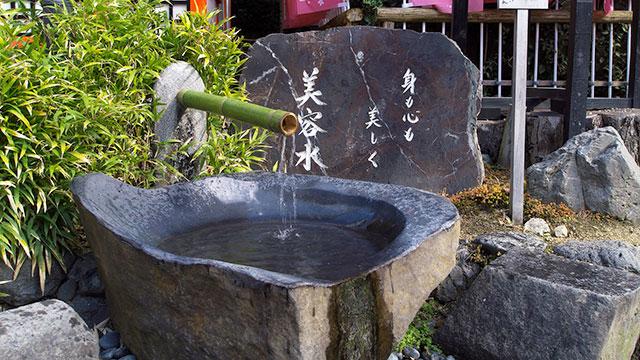 美容水(八坂神社)
