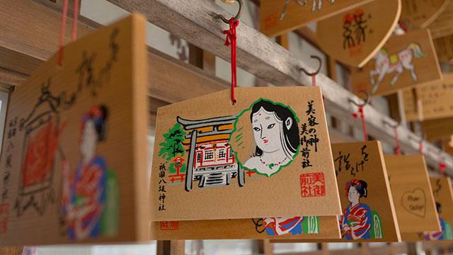 美御前社の絵馬(八坂神社)