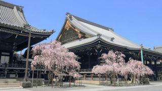 京都 佛光寺境内でカフェも楽しめる八行標語で有名な寺院