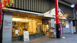 浅草 江戸下町伝統工芸館500点の伝統工芸品が並ぶ小さな資料館