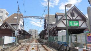 江ノ電 江ノ島駅湘南を代表する観光地、江ノ島の入り口にある駅