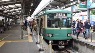 江ノ電 鎌倉駅周囲に見どころが豊富な江ノ電の始発駅
