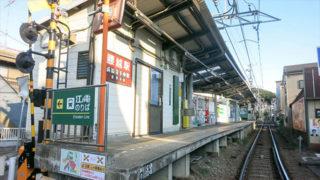 江ノ電 腰越駅寺社仏閣巡りも楽しめる街中の小さな駅