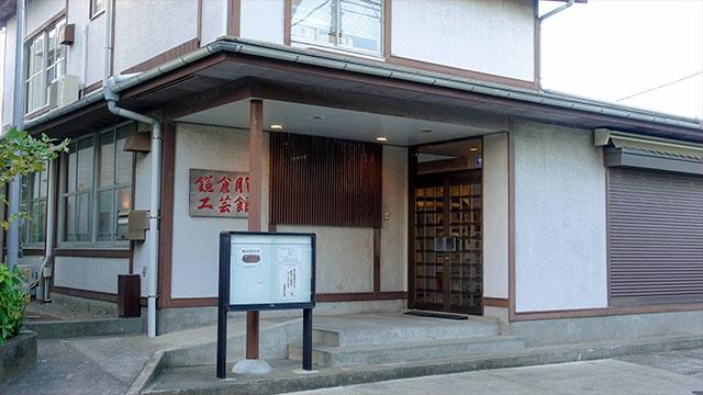 鎌倉彫工芸館(江ノ電 和田塚駅)