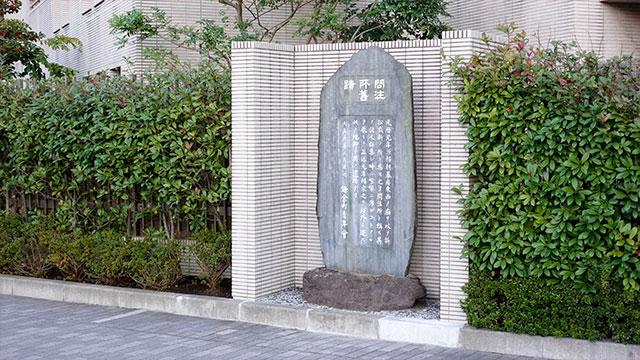 問注所跡(江ノ電 和田塚駅)