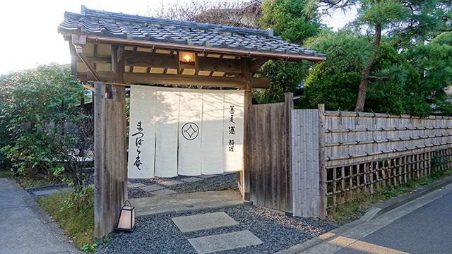 松原庵(江ノ電 由比ヶ浜駅)