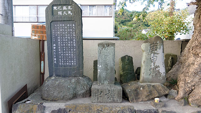 主馬盛久の頚座(江ノ電 由比ヶ浜駅)