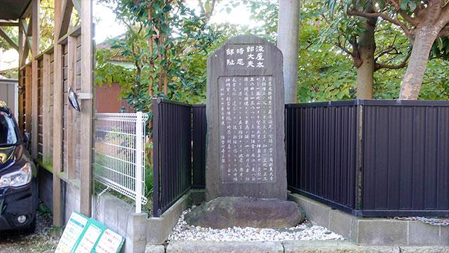 染屋時忠邸跡(江ノ電 由比ヶ浜駅)