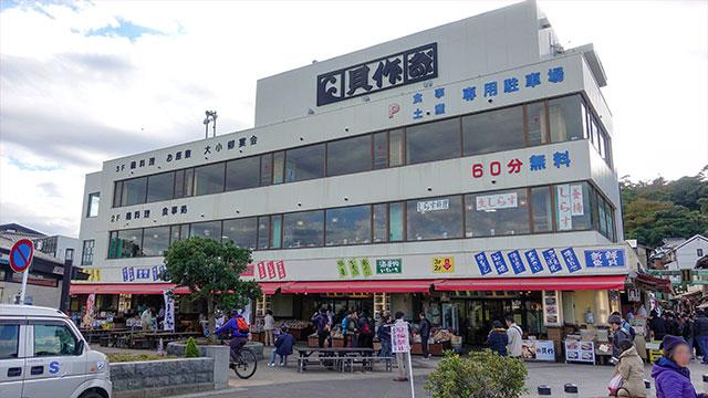 江の島貝作(江ノ電 江ノ島駅)
