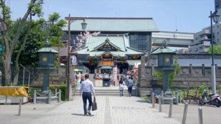 東京 深川不動堂斬新な新本堂で有名な下町のお不動様