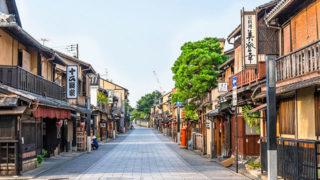 京都 祇園観光古都ならではの景色が広がる情緒あふれる城下町