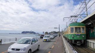 江ノ電 鎌倉高校前駅スラムダンクにも登場した海が見える駅