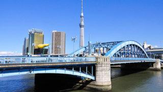 浅草 駒形橋青いアーチが印象的な散策におすすめの橋