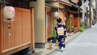 京都 宮川町舞妓や芸妓が行きかう風情ある町