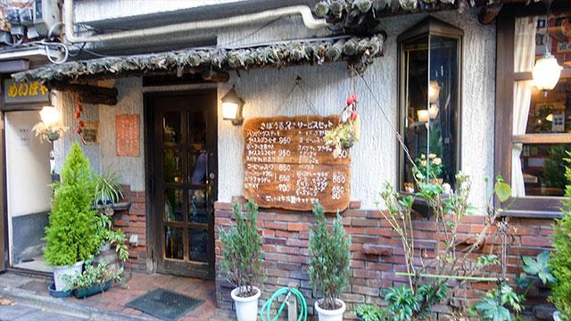 さぼうる2(神田古書店街)